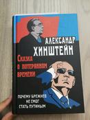 Сказка о потерянном времени. Почему Брежнев не смог стать Путиным | Хинштейн Александр Евсеевич #4, Яна