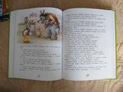 Сказки дядюшки Римуса | Нет автора #8, Алена