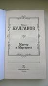 Мастер и Маргарита | Булгаков Михаил Афанасьевич #110,  Алёна А.