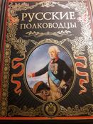Русские полководцы | Нет автора #6, Васильев Александр