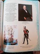 История российского флота | Нет автора #13, Светлана