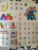 Учу цифры, формы и цвета (+ наклейки) | Писарева Елена Александровна #3, Инна