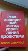 Scrum. Революционный метод управления проектами | Сазерленд Джефф #1, Анна