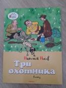 Три охотника | Носов Николай #11, Татьяна Ш.