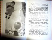 Малыш и Карлсон, который живёт на крыше | Линдгрен Астрид #69, Коваленко Наталья