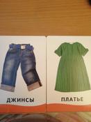 Росмэн Обучающие карточки Одежда и обувь #3, Екатерина