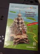 Умная бумага 3D Пазл Церковь Преображения Господня #3, Александр