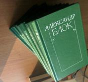 Александр Блок. Собрание сочинений в 6 томах (комплект из 6 книг) | Блок Александр Александрович #14, Ринат Г.