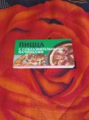 Пицца с соблазнительными начинками | Смирнова Любовь #9, Александр