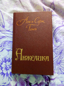 Анжелика   Голон Анн, Голон Серж #8, Оксана З.