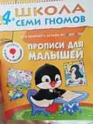 Прописи для малышей. Для занятий с детьми от 4 до 5 лет | Денисова Дарья #2, Наталья Б.