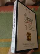 Тайный канон Китая #2, Анна