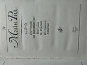 Майн Рид. Собрание сочинений в 12 томах (комплект из 6 книг)   Рид Томас Майн #3, Висков Алексей Георгиевич