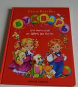 Букварь для малышей от 2-х до 5 | Бахтина Елена Николаевна #10, Яна Н.