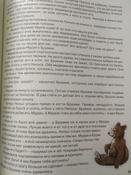 Чудесное путешествие Нильса с дикими гусями #100, Галина Г.