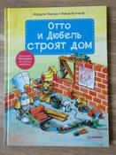 Отто и Дюбель строят дом   Тернер Кордула #9, Ольга