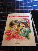 Белоснежка   Братья Гримм #99, Кудрова Надежда Александровна
