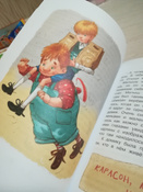 Малыш и Карлсон, который живёт на крыше | Линдгрен Астрид #29, Елена