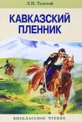 Кавказский пленник. Севастополь в декабре месяце #1, ИННА