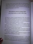 Пиши, сокращай. Как создавать сильный текст   Ильяхов Максим, Сарычева Людмила #7, Дарья П.