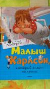 Малыш и Карлсон, который живёт на крыше | Линдгрен Астрид #118, Висков Алексей Георгиевич
