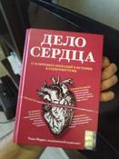 Дело сердца. 11 ключевых операций в истории кардиохирургии | Моррис Томас #7, Александр С.