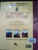 Русские полководцы | Новиков Владимир Тихонович, Манжола Адольф Петрович #2, Александр С.