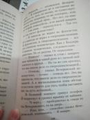 За миллиард лет до конца света | Стругацкий Аркадий Натанович #2, Лена Л.