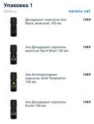 Axe  Дезодорант-спрей Black, мужской, 150 мл #14, Алексей Б.