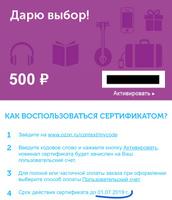 Электронный подарочный сертификат Миллион подарков (500) #1, Михаил