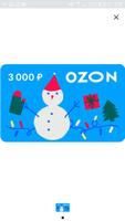 Электронный подарочный сертификат Миллион подарков (3000) #3, Айнур