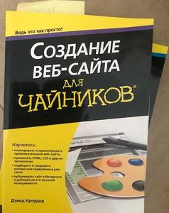 Создание веб сайта для чайников дэвид кроудер компании по разработке сайтов новосибирск
