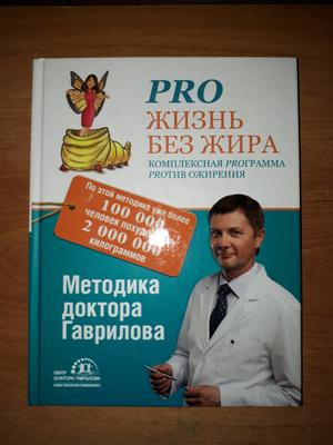 Михаил алексеевич гаврилов методика похудения